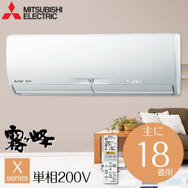 【送料無料】MITSUBISHI MSZ-X5618S-W ウェーブホワイト 霧ヶ峰 Xシリーズ [エアコン(主に18畳用・単相200V)]