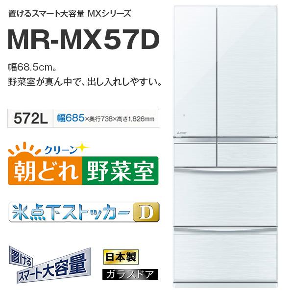 【送料無料】MITSUBISHI MR-MX57D-W クリスタルホワイト 置けるスマート大容量 MXシリーズ [冷凍庫(572L・フレンチドア)]