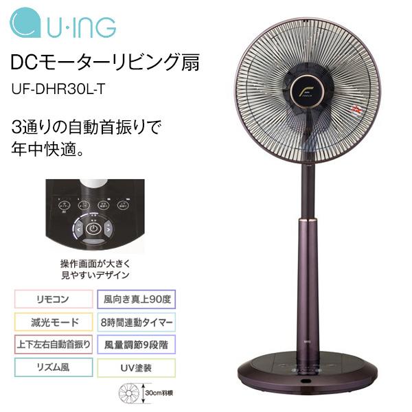 【送料無料】扇風機 dcモーター ユーイング UF-DHR30L-T ロージーブラウン リビング扇風機(8枚羽根 リモコン付) 上下左右首振り 減光モード 簡単操作 風量9段階 リズム風 uv塗装 スタイリッシュ