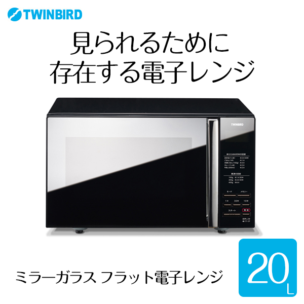 【送料無料】 ツインバード TWINBIRD DR-D269B ブラック ミラーガラスフラット 電子レンジ 20L 一人暮らし 単身 単身赴任 新生活 家電