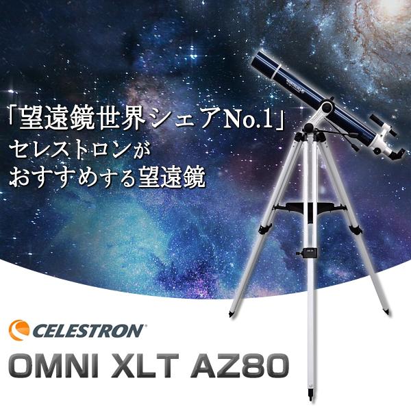 【送料無料】天体望遠鏡 CELESTRON セレストロン OMNI XLT AZ80 CE22149 火星 小学生 夏休み 自由研究 屈折式