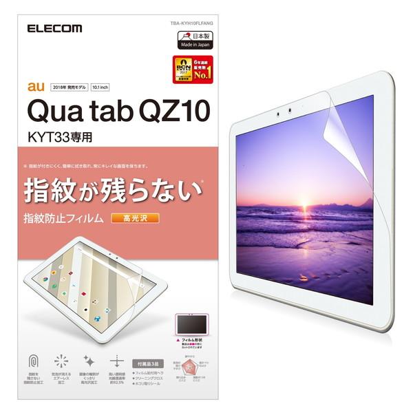 ELECOM TBA-KYH10FLFANG Qua tab QZ10 保護フィルム 防指紋エアーレス 光沢