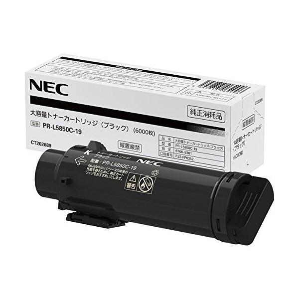 【送料無料】NEC PR-L5850C-19 ブラック [トナーカートリッジ(大容量)] 【同梱配送不可】【代引き・後払い決済不可】【沖縄・離島配送不可】