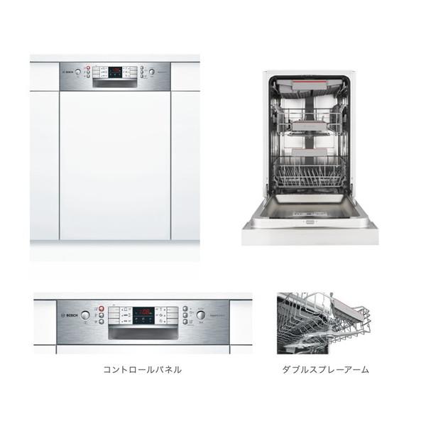 【送料無料】ボッシュ(BOSCH) SPI46MS006 [ビルトイン食器洗い乾燥機(8人用・食器点数62点・幅45cm)]