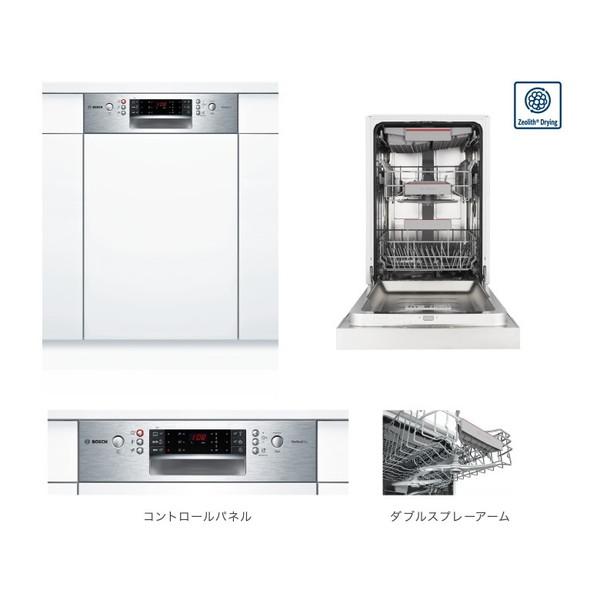 【送料無料】ボッシュ(BOSCH) SPI66MS006 [ビルトイン食器洗い乾燥機(8人用・食器点数62点・幅45cm)] 【同梱配送不可】【代引き・後払い決済不可】【沖縄・離島配送不可】