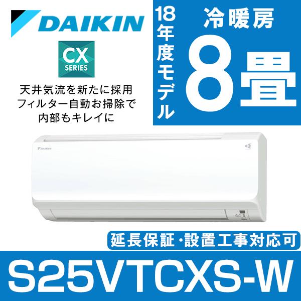 【送料無料】エアコン 8畳 フィルター自動お掃除 ダイキン(DAIKIN) S25VTCXS-W ホワイト CXシリーズ ルームエアコン 2018年モデル ストリーマ空気清浄 天井気流 省エネ 10mロング気流 ヒートブースト制御 単相100V