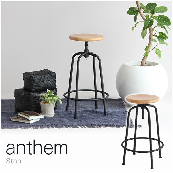 【送料無料】市場 ANS-2389NA アンセム スツール バースツール チェア ハイチェア 椅子 カフェ 高さ調整 ナチュラル