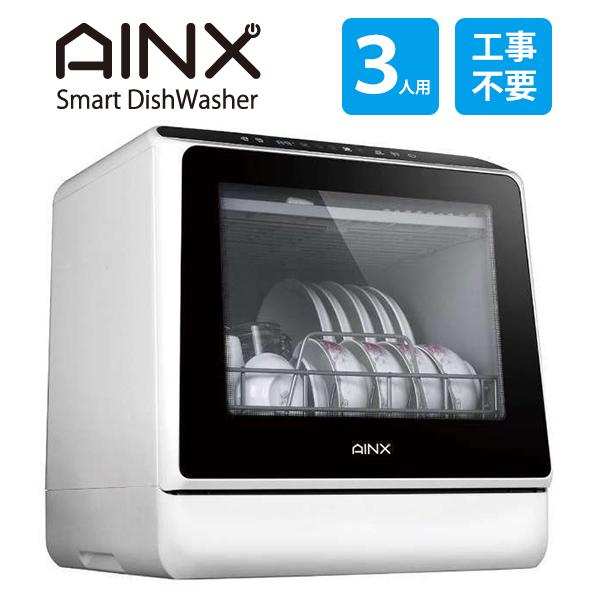 一部予約 コンパクトで 面倒な工事不要 コンセントを差せばスグニ使える AINX アイネクス 食器洗い乾燥機 ホワイト 3人用 食器点数16点 食洗機 食洗器 食器洗い機 小型 庫内乾燥機能 コンパクト AXS3W レビューCP1000 高温洗浄 省エネ AX-S3W タンク 箸 工事不要 新作送料無料