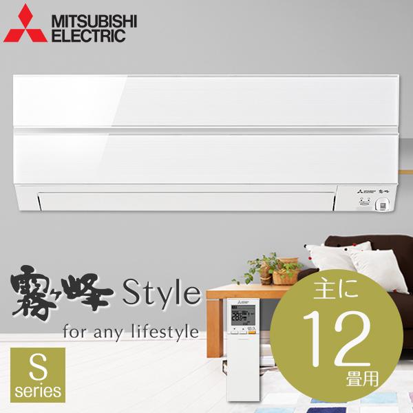 【送料無料】MITSUBISHI MSZ-S3618-W パウダースノウ 霧ヶ峰 Sシリーズ [エアコン(主に12畳用)]