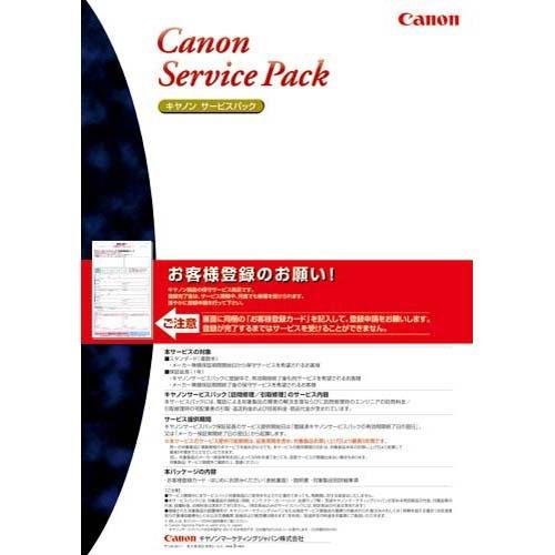 【送料無料】CANON 7950A271 [キヤノンプリンターサービスパック MタイプK 5年訪問修理]【同梱配送不可】【代引き不可】【沖縄・離島配送不可】