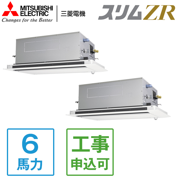 【送料無料】MITSUBISHI PLZX-ZRMP160LFR スリムZR [業務用エアコン 2方向天井カセット型 同時ツイン]【同梱配送不可】【代引き不可】【沖縄・北海道・離島配送不可】