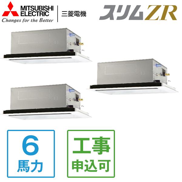 【送料無料】MITSUBISHI PLZT-ZRMP160LR スリムZR [業務用エアコン 2方向天井カセット型 同時トリプル]【同梱配送不可】【代引き不可】【沖縄・北海道・離島配送不可】