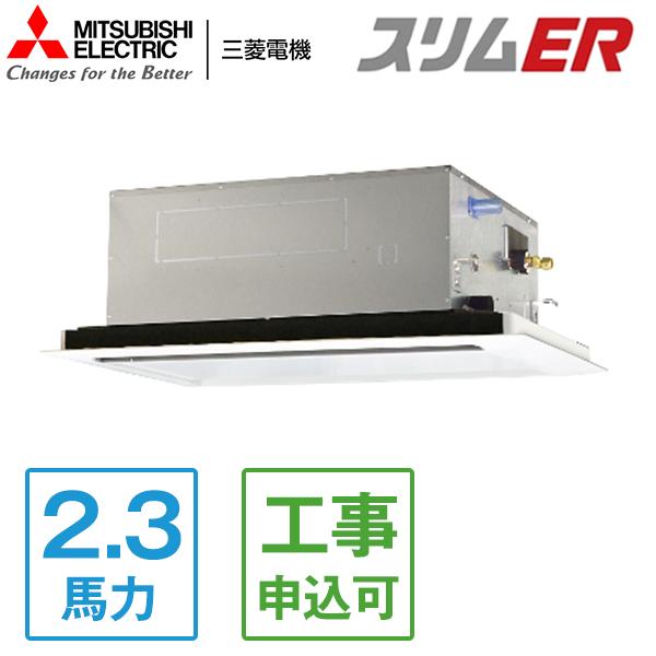 【送料無料】MITSUBISHI PLZ-ERMP56SLR スリムER [業務用エアコン 天カセ2方向 シングル 2.3馬力(単相200V)]【同梱配送不可】【代引き不可】【沖縄・北海道・離島配送不可】