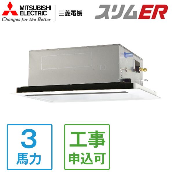 【送料無料】MITSUBISHI PLZ-ERMP80SLR スリムER [業務用エアコン 天カセ2方向 シングル 3馬力(単相200V)]【同梱配送不可】【代引き不可】【沖縄・北海道・離島配送不可】