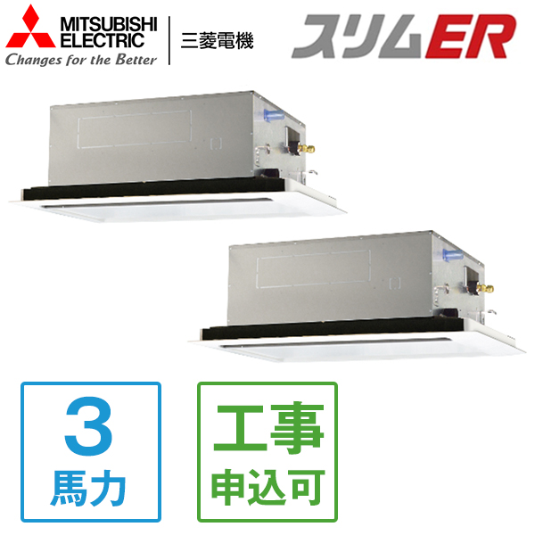 【送料無料】MITSUBISHI PLZX-ERMP80LR スリムER [業務用エアコン 天カセ2方向 同時ツイン 3馬力(三相200V)]【同梱配送不可】【代引き不可】【沖縄・北海道・離島配送不可】