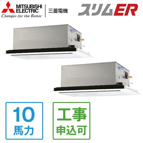 【送料無料】MITSUBISHI PLZX-ERP280LR スリムER [業務用エアコン 天カセ2方向 同時ツイン 10馬力(三相200V)]【同梱配送不可】【代引き不可】【沖縄・北海道・離島配送不可】