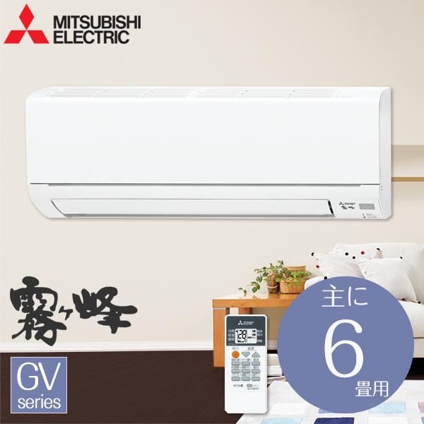 【送料無料】MITSUBISHI MSZ-GV2218-W ピュアホワイト 霧ヶ峰 GVシリーズ [エアコン(主に6畳)]