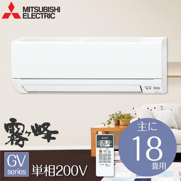 【送料無料】MITSUBISHI MSZ-GV5618S-W ピュアホワイト 霧ヶ峰 GVシリーズ [エアコン(主に18畳・単相200V)]