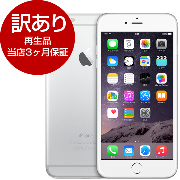 【送料無料】【 訳あり 再生品 当店3ヶ月保証付き 】APPLE iPhone 6 Plus シルバー [64GB・SIMフリー・国内モデル]