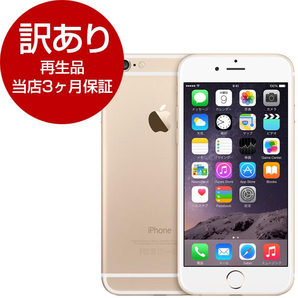 【送料無料】【 訳あり 再生品 当店3ヶ月保証付き 】APPLE iPhone 6 ゴールド [16GB・SIMフリー・国内モデル]