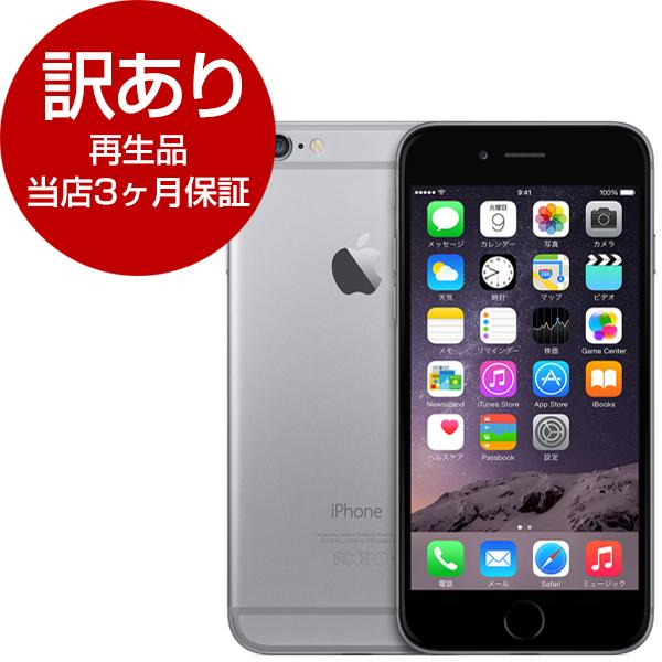 【送料無料】【 訳あり 再生品 当店3ヶ月保証付き 】APPLE iPhone 6 スペースグレイ [64GB・SIMフリー・国内モデル]