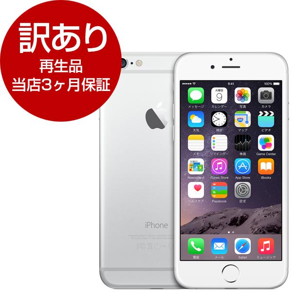 【送料無料】【 訳あり 再生品 当店3ヶ月保証付き 】 APPLE iPhone 6 シルバー [128GB・SIMフリー・国内モデル] 【アウトレット】
