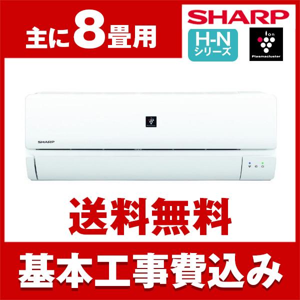 【送料無料】エアコン【工事費込セット!! AY-H25NW + 標準工事でこの価格!!】 SHARP AY-H25NW ホワイト系 H-Nシリーズ [エアコン(主に8畳用)]