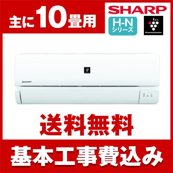 【送料無料】エアコン【工事費込セット!! AY-H28NW + 標準工事でこの価格!!】 SHARP AY-H28NW ホワイト系 H-Nシリーズ [エアコン(主に10畳用)]