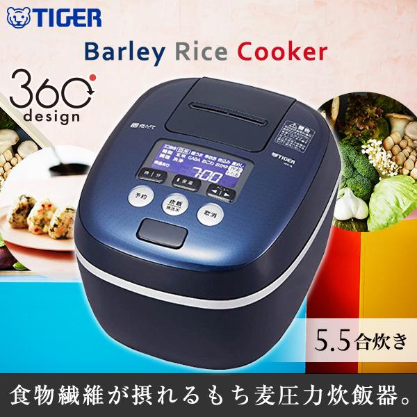 【送料無料】(レビューを書いてプレゼント!実施商品~8月28日まで) TIGER JPC-A101-KA ブルーブラック 炊きたて [圧力IH炊飯ジャー(5.5合炊き)] JPCA101KA
