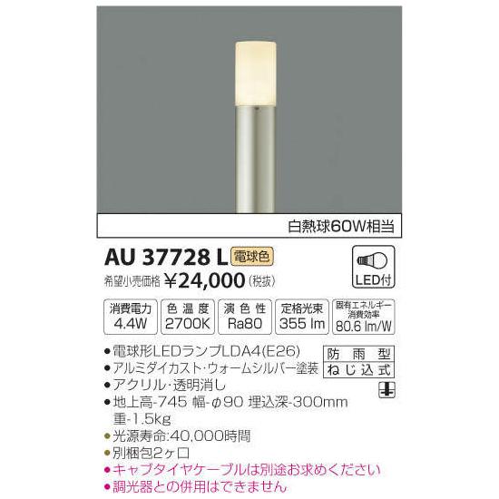 コイズミ AU37728L ウォームシルバー [LEDガーデンライト灯具 ねじ込式 60W相当 電球色 355lm]