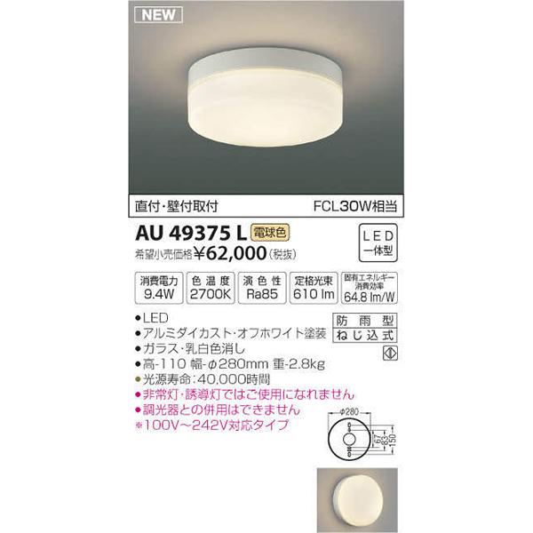 【送料無料】コイズミ AU49375L [LEDシーリングライト 直付・壁付取付 FCL30W相当 電球色 610lm]
