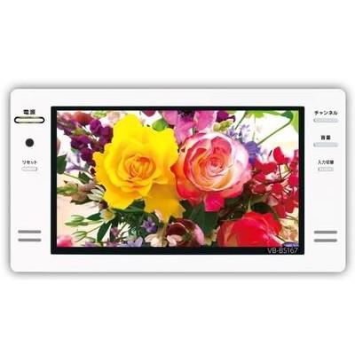 おうちのお風呂に、高機能なテレビを。信頼の日本製です。 TWINBIRD VB-BS167W ホワイト [16V型浴室テレビ(地上・BS・110度CS対応)]