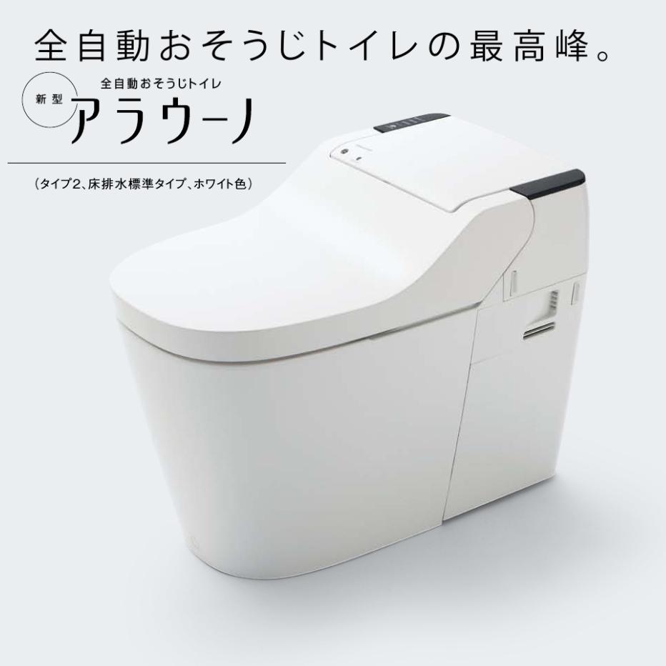 新型アラウーノ パナソニック XCH1302WS 全自動おそうじトイレ(タンクレストイレ) 新型 アラウーノ  タイプ2 床排水 標準タイプ 手洗いなし オート開閉 速暖便座 ホワイト 便器 【便座一体型】
