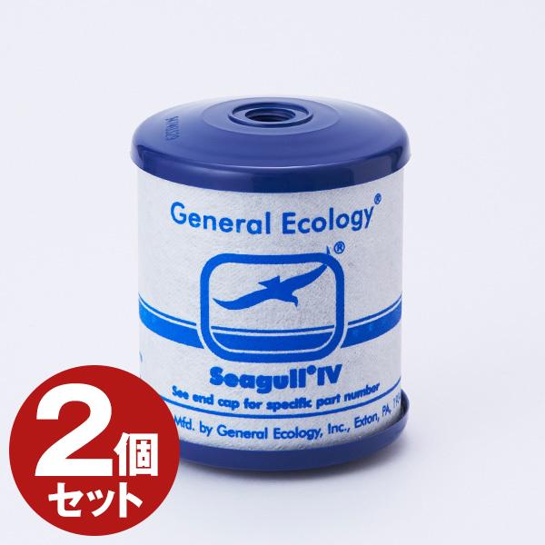 【送料無料】【2個セット】SEAGULL IV RS-1SGH [浄水器カートリッジ (X1シリーズ専用)]