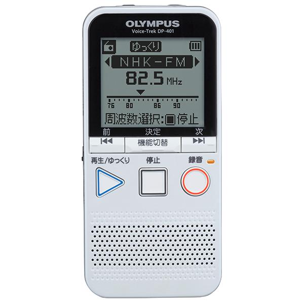 OLYMPUS DP-401 WHT ホワイト ボイストレック [ICレコーダー(4GBメモリ内蔵+外部SD/SDHCスロット搭載)]
