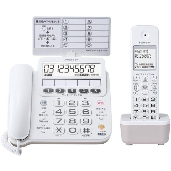 【送料無料】PIONEER TF-SE16S ホワイト [デジタルコードレス留守番電話機(子機1台)]