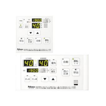 【送料無料】パロマ MFC-210V [ガス給湯器用ボイス機能付マルチリモコン]