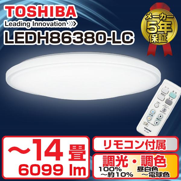 【送料無料】東芝 LEDH86380-LC [洋風LEDシーリングライト 6099lm(~14畳/調色・調光対応)] Simpleplaneシリーズ リモコン付 LEDH86380LC