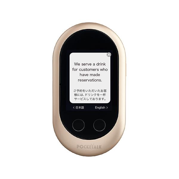 【送料無料】SOURCENEXT W1PWG ゴールド POCKETALK(ポケトーク)W [携帯型通訳デバイス]