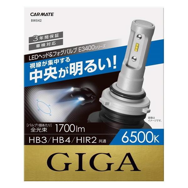 【送料無料】CAR MATE BW542 E3400シリーズ [LEDヘッド&フォグバルブ(6500K HB3/4/HIR2)]
