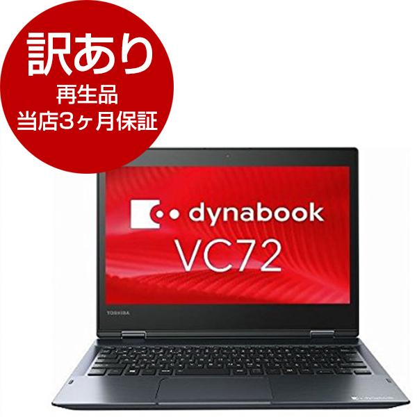 【送料無料】【再生品 欠品有 当店3ヶ月保証付き】東芝 PV72DBGDSUBZB2X dynabook VCシリーズ [ノートパソコン 12.5型ワイド液晶 SSD512GB]【アウトレット】