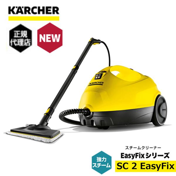 【送料無料】(レビューを書いてプレゼント!~7/30まで) KARCHER(ケルヒャー) SC 2 EasyFix [スチームクリーナー] 除菌 雑菌 父の日2019音楽・ファッション