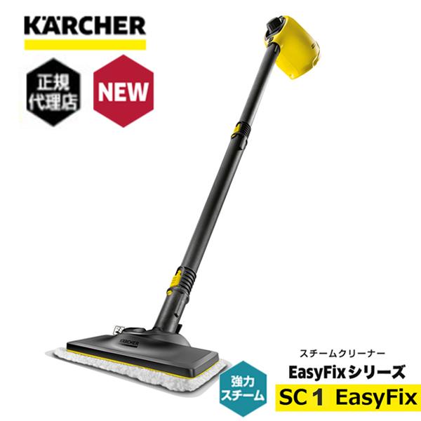 【送料無料】(レビューを書いてプレゼント!~7/30まで) KARCHER(ケルヒャー) SC 1 EasyFix [スチームクリーナー] 除菌 雑菌 高温 コンパクト 高温洗浄 スティック型 フローリング 軽量