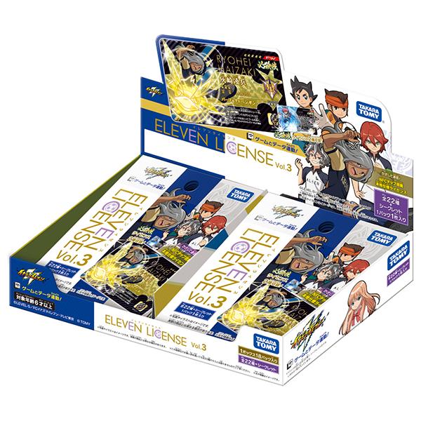 タカラトミー イナズマイレブン イレブンライセンス Vol.3(BOX)