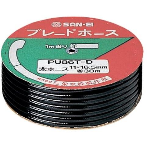 【送料無料】三栄水栓製作所 PU86T-D ブラック [ブレードホース(30m巻)]