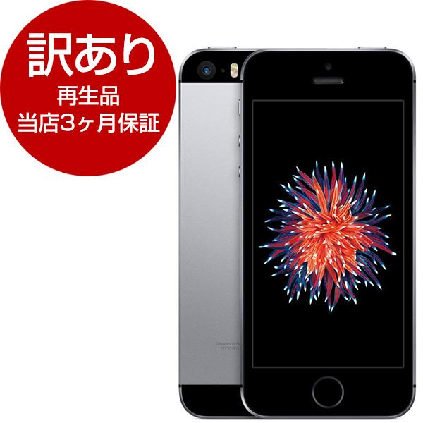 【送料無料】【中古再生品 当店3ヶ月保証付き】APPLE iPhone SE スペースグレイ [16GB・SIMフリー・海外モデル]【アウトレット】