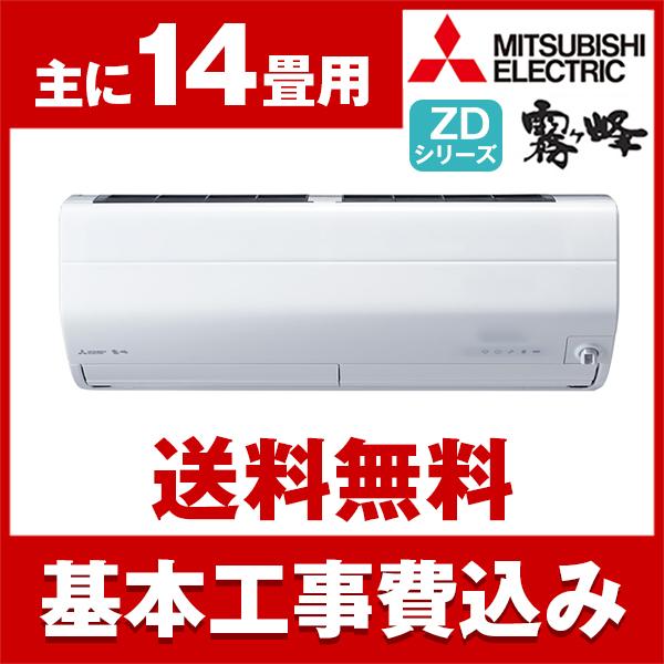 【送料無料】エアコン【工事費込セット!! MSZ-ZD4019S-W + 標準工事でこの価格!!】 三菱電機(MITSUBISHI) MSZ-ZD4019S-W ピュアホワイト ズバ暖霧ヶ峰 ZDシリーズ(寒冷地向け) [エアコン(主に14畳用・200V対応)]