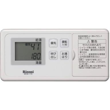 【送料無料】Rinnai BCW-170 [給湯器用浴室リモコン]