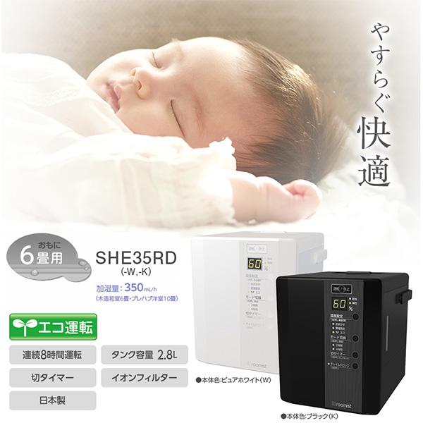 三菱重工 SHE35RD-K ブラック roomist(ルーミスト) [スチーム式加湿器(木造6畳まで/プレハブ洋室10畳まで)] 子供部屋 寝室 日本製 センサー タイマー チャイルドロック アロマ ハンドル 持ち運び 卓上