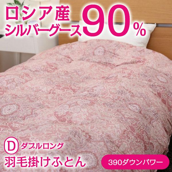【送料無料】昭和西川 羽毛掛 ダブルロング MB8984 ピンク RSG90% 不織D [羽毛掛けふとん]